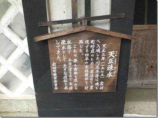 美濃 岩村 157