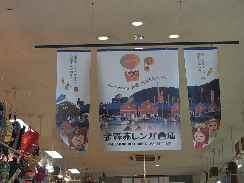 函館 札幌 小樽 余市 167