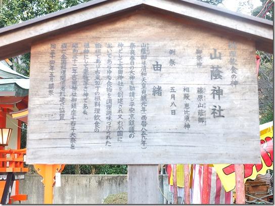 2017京都節分 171