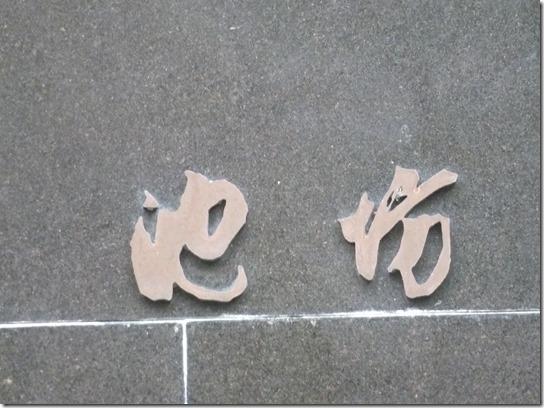 京都 初詣 180