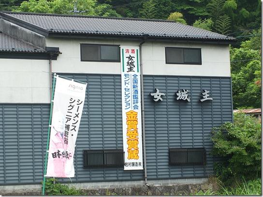美濃 岩村 181