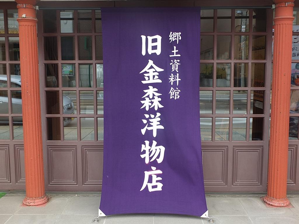 函館 札幌 小樽 余市 185