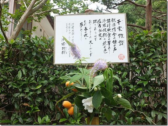 2017鎌倉 紫陽花 169