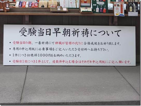 2017東京の梅 443