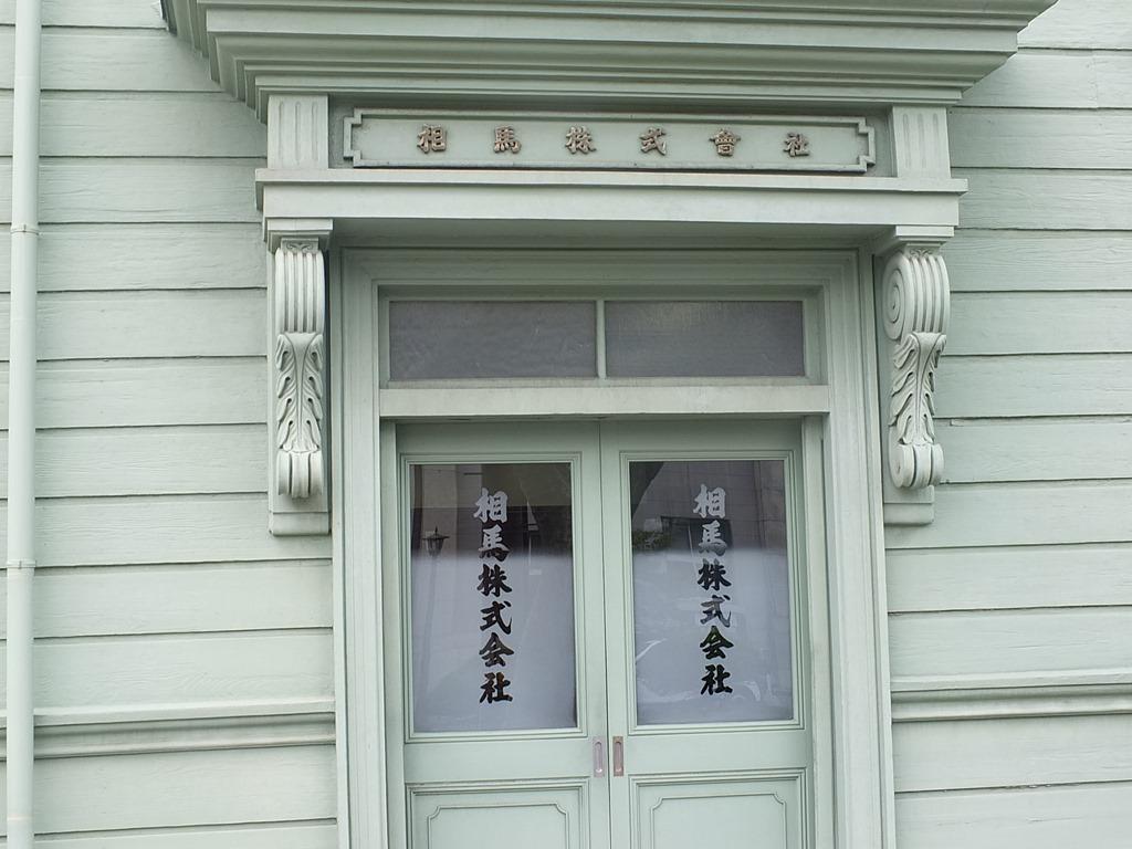 函館 札幌 小樽 余市 213