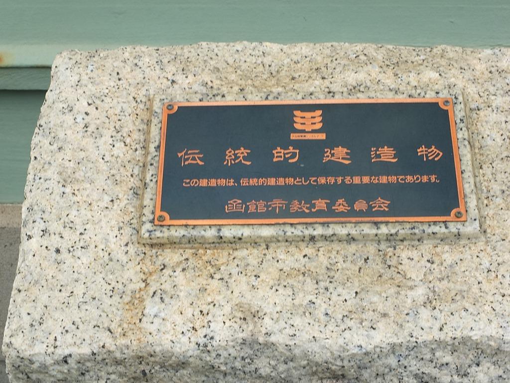 函館 札幌 小樽 余市 215