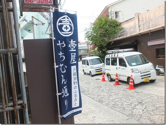 2016沖縄 225
