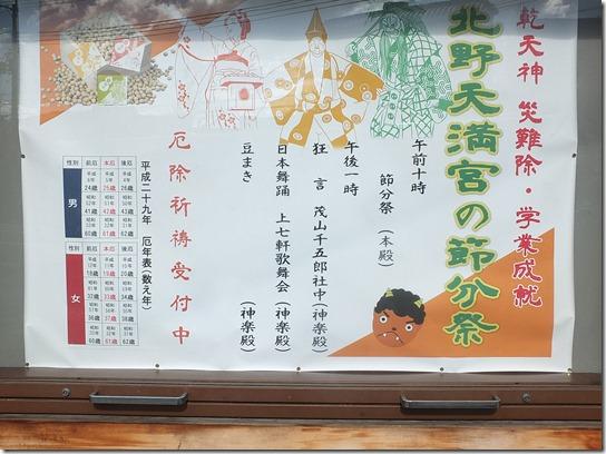 2017京都節分 231