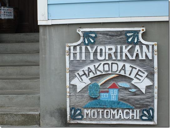 函館 札幌 小樽 余市 259