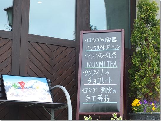 函館 札幌 小樽 余市 262