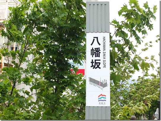 函館 札幌 小樽 余市 264