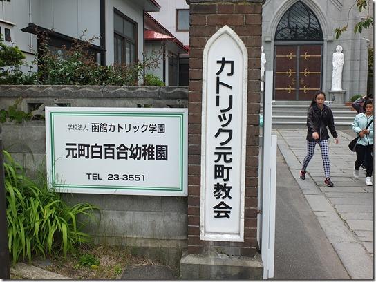 函館 札幌 小樽 余市 282