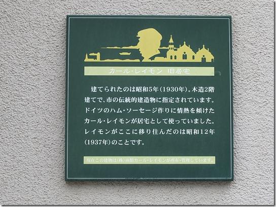 函館 札幌 小樽 余市 298