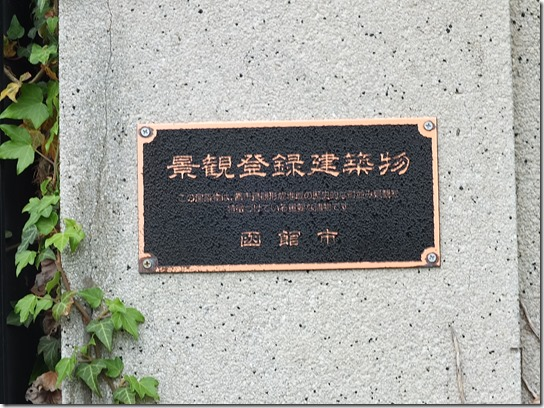 函館 札幌 小樽 余市 303