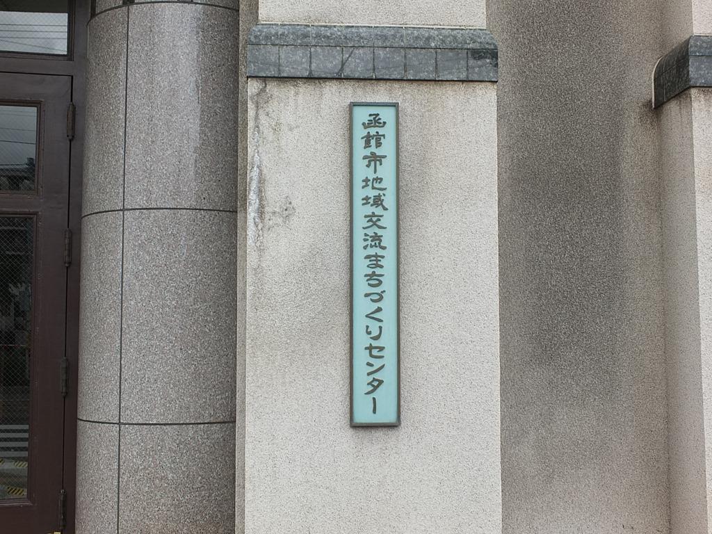 函館 札幌 小樽 余市 316