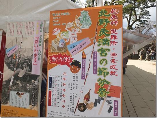 2017京都節分 359