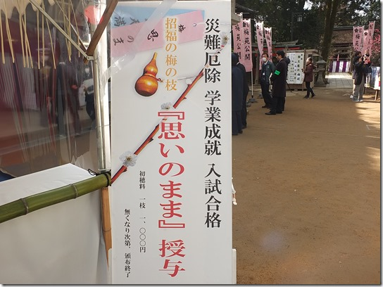 2017京都節分 360