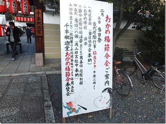 2017京都節分 378