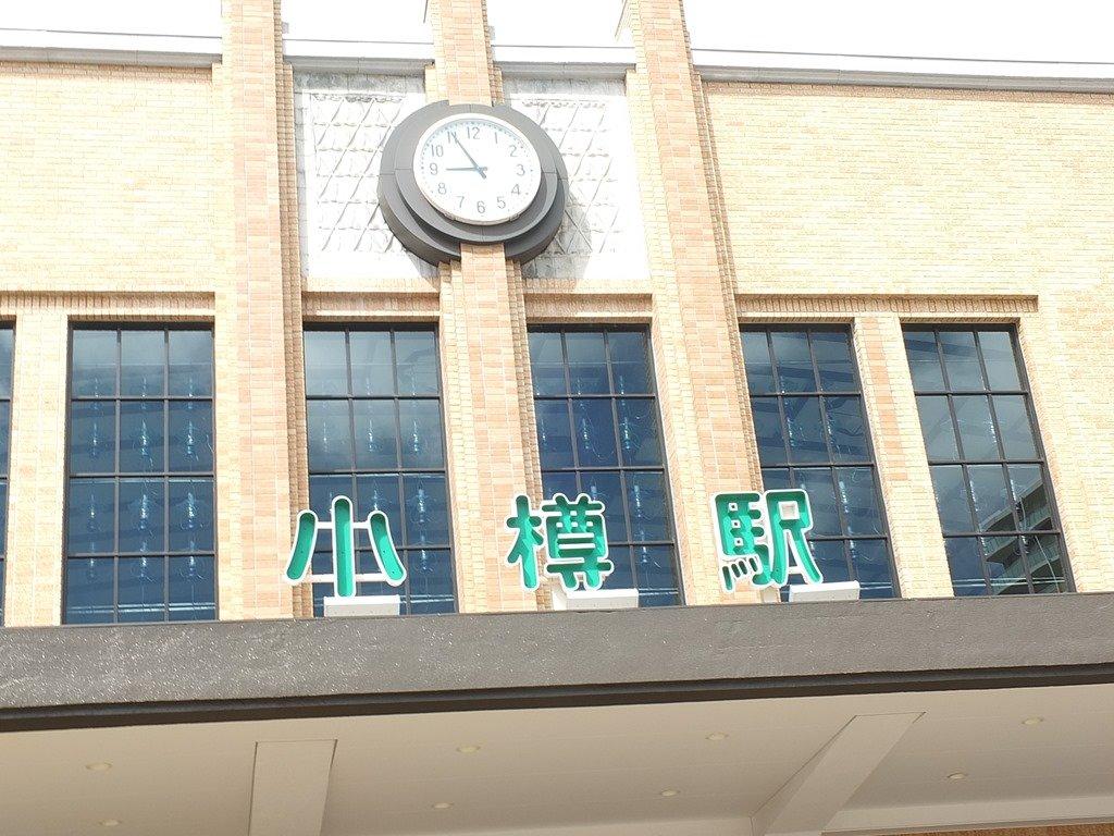 函館 札幌 小樽 余市 411