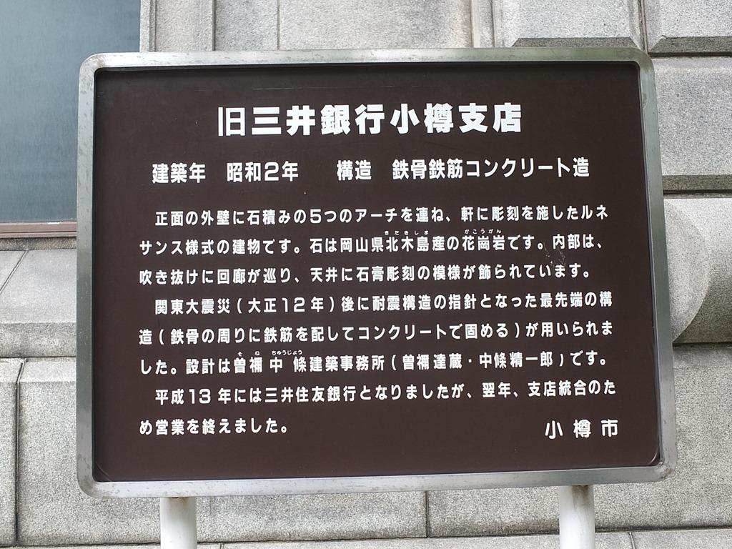 函館 札幌 小樽 余市 471