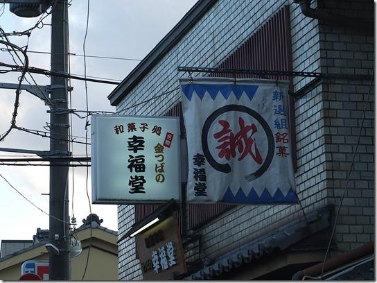 2017京都節分 483