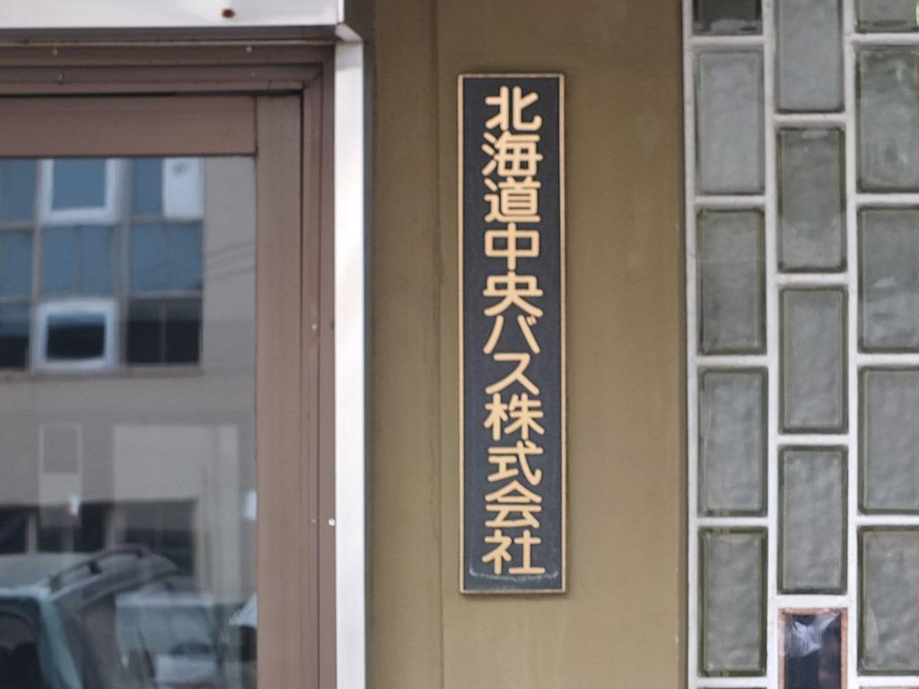 函館 札幌 小樽 余市 488