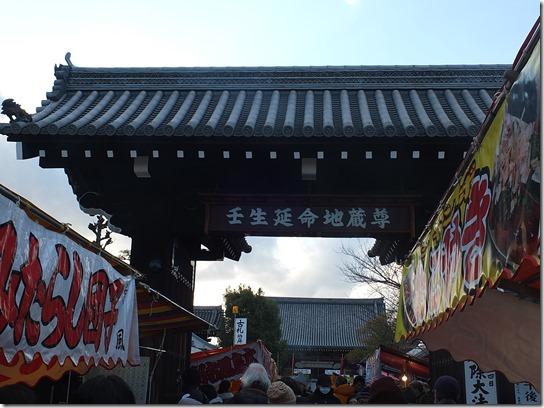 2017京都節分 491