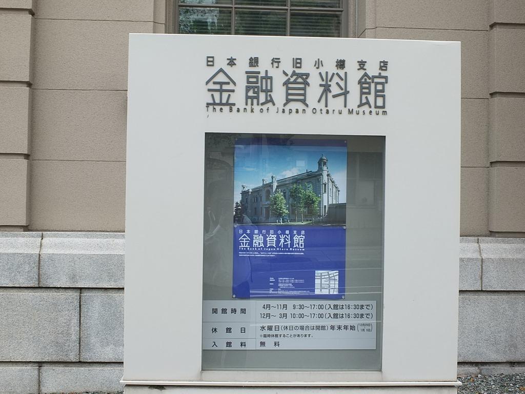 函館 札幌 小樽 余市 493