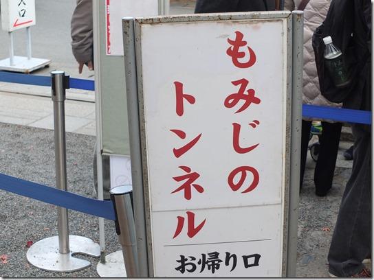 2016京都紅葉 493