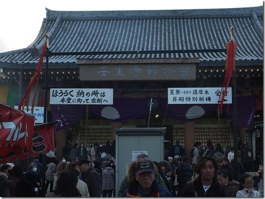 2017京都節分 498