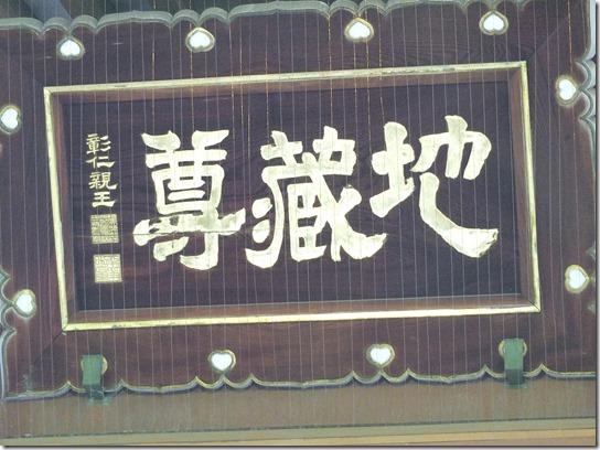2017京都節分 501