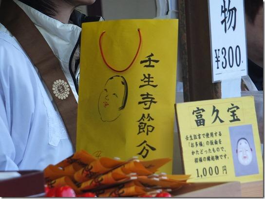 2017京都節分 506