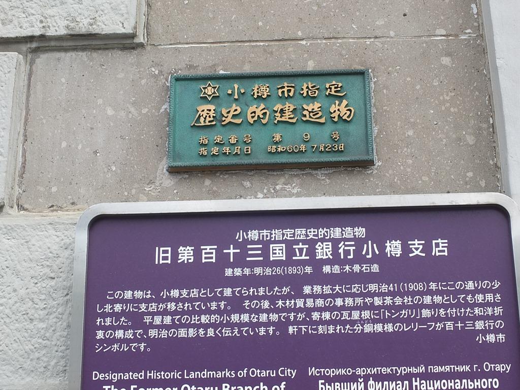 函館 札幌 小樽 余市 527