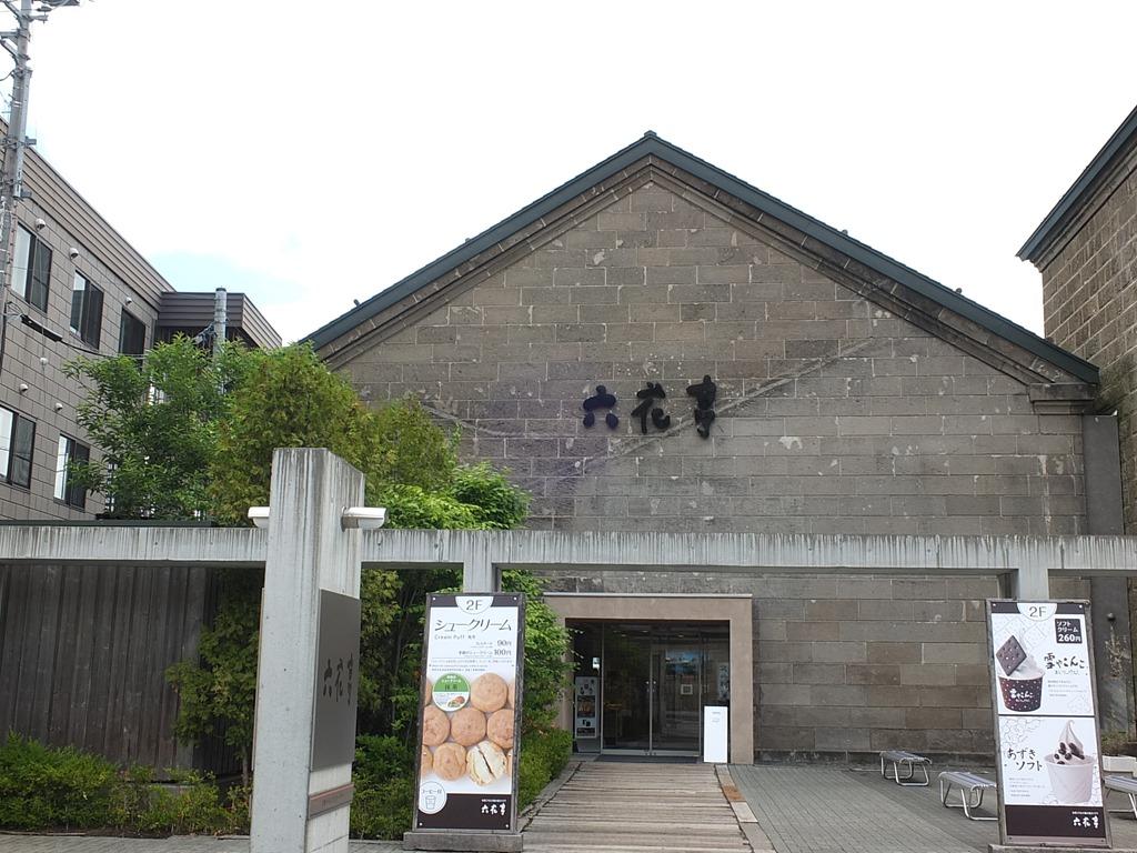 函館 札幌 小樽 余市 552