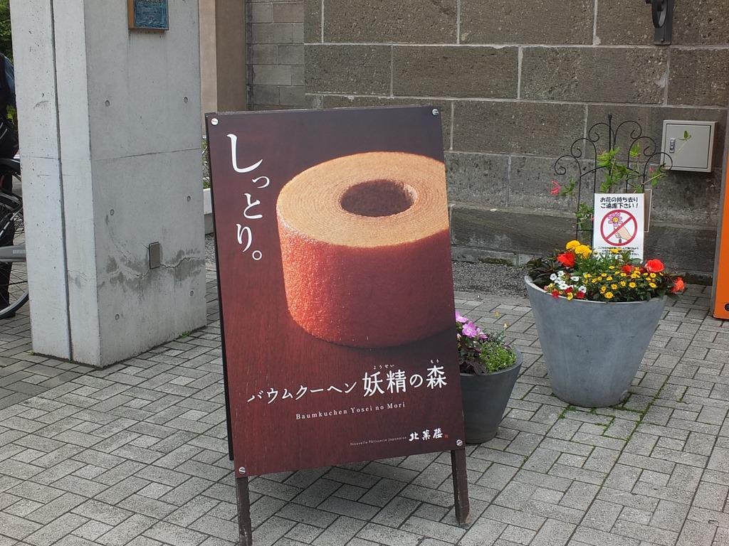 函館 札幌 小樽 余市 554