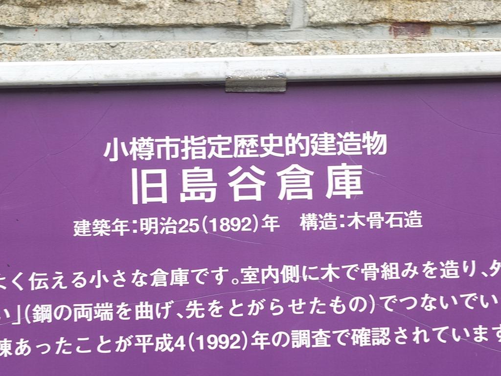 函館 札幌 小樽 余市 616