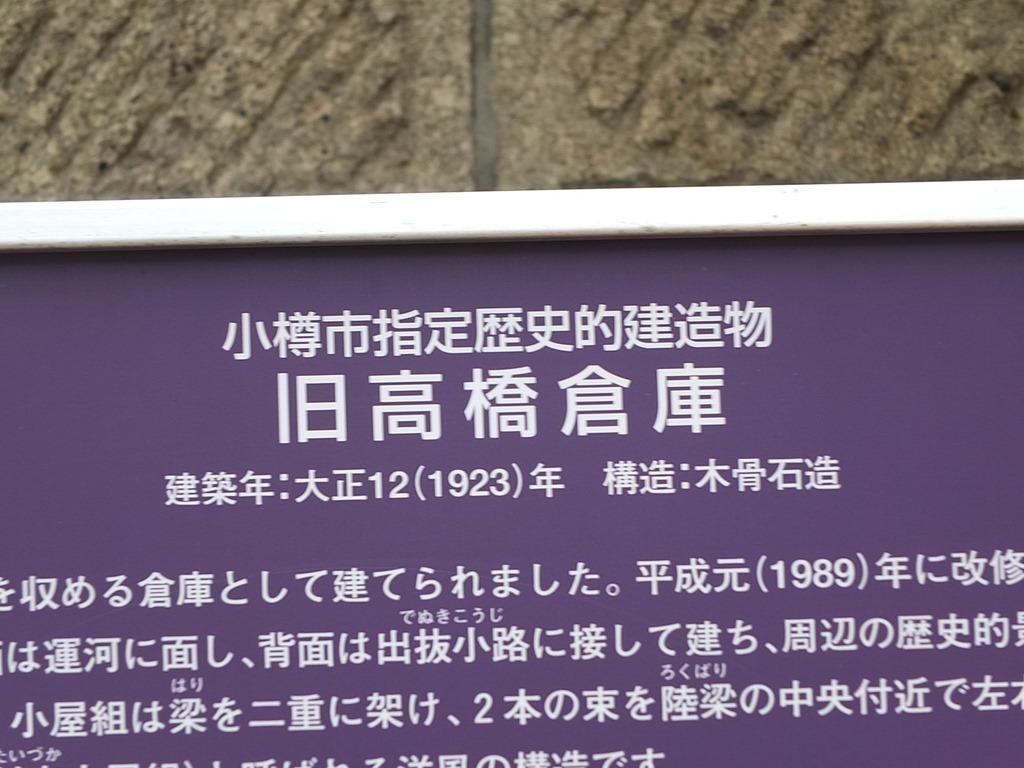 函館 札幌 小樽 余市 624