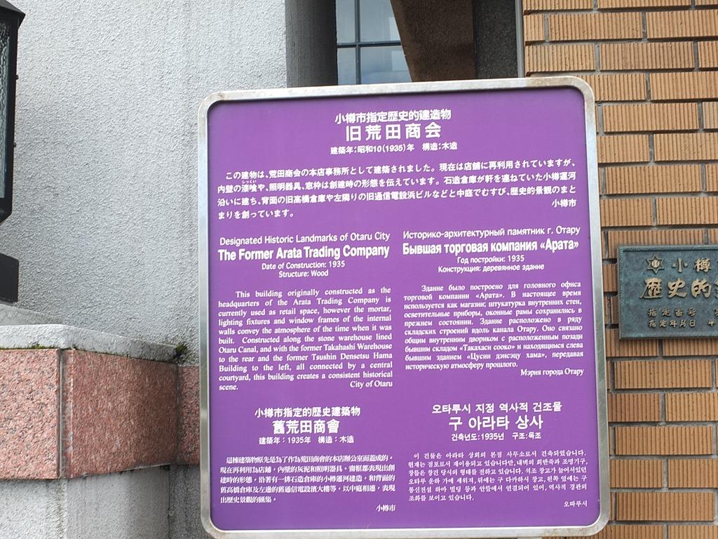 函館 札幌 小樽 余市 630