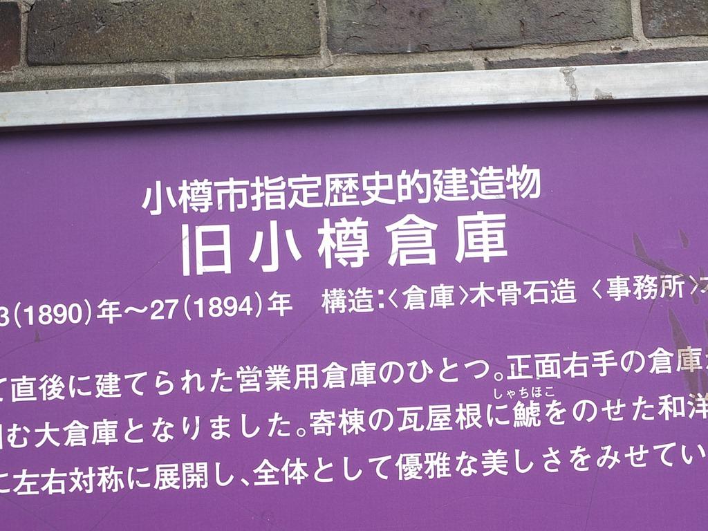 函館 札幌 小樽 余市 646
