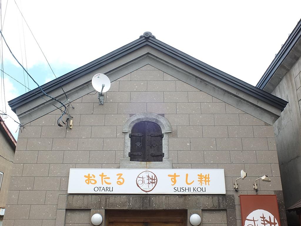 函館 札幌 小樽 余市 650