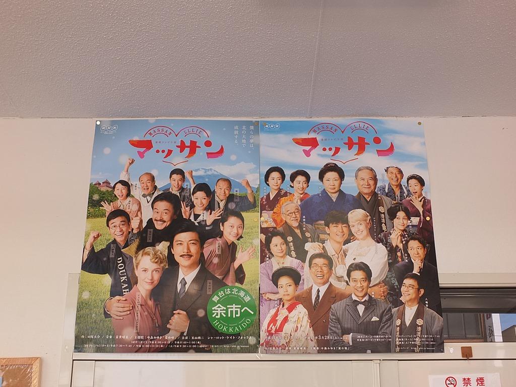 函館 札幌 小樽 余市 655