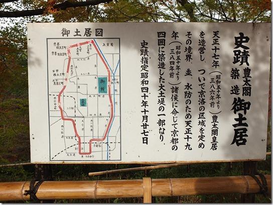 2016京都紅葉 672