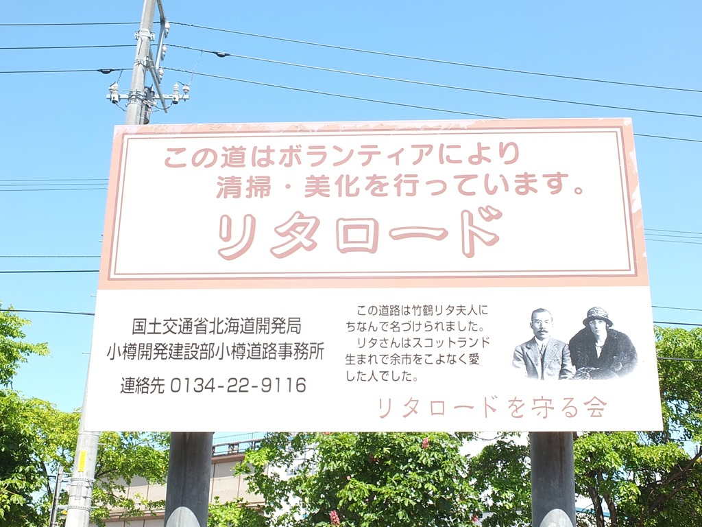 函館 札幌 小樽 余市 713